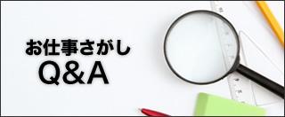 お仕事探しQ&A